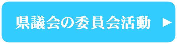県議会の委員会活動