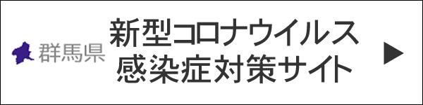 群馬県新型コロナウイルス感染症対策サイト